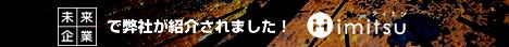 発注業者選びのimitsu(アイミツ)