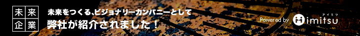 imitsu(アイミツ)インタビューに掲載
